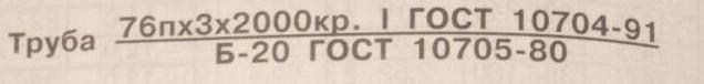 Условное обозначение трубы 76x3x2000кр