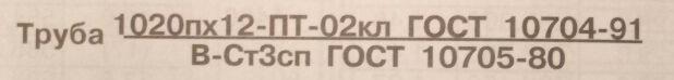 Условное обозначение трубы 1020px12